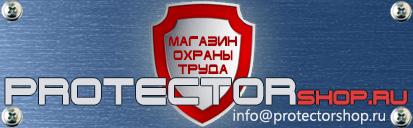 магазин охраны труда Протекторшоп в Астрахани